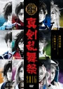 【DVD】ミュージカル『刀剣乱舞』~真剣乱舞祭 2016~の画像