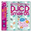 【DJCD】DJCD 木村良平・岡本信彦の電撃Girl'sSmile DJCD Smile05の画像