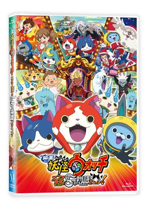 【Blu-ray】劇場版 妖怪ウォッチ エンマ大王と5つの物語だニャン!
