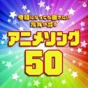 【アルバム】令和になっても聴きたい 元気が出るアニメソング50の画像