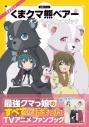 【ムック】TVアニメ『くま クマ 熊 ベアー』オフィシャルファンブックの画像