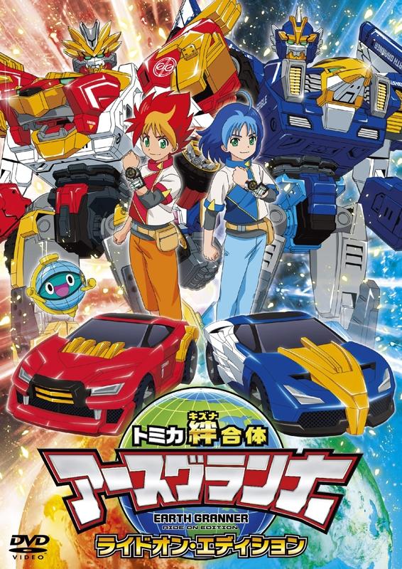 【DVD】TV トミカ絆合体 アースグランナー ライドオン・エディション