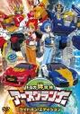 【DVD】TV トミカ絆合体 アースグランナー ライドオン・エディションの画像