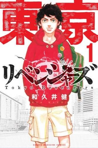 【コミック】東京卍リベンジャーズ(1)