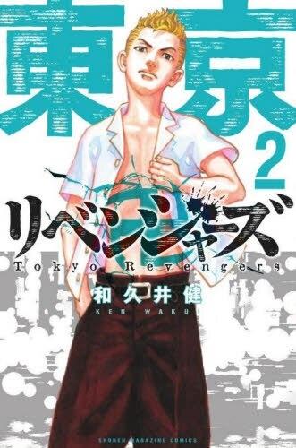 【コミック】東京卍リベンジャーズ(2)