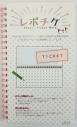 【グッズ-ノート】レポチケ ドット ピンクの画像