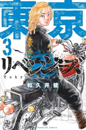 【コミック】東京卍リベンジャーズ(3)
