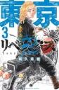 【コミック】東京卍リベンジャーズ(3)の画像