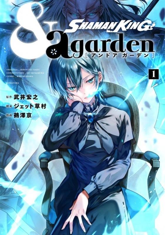 【コミック】SHAMAN KING &a garden(1)