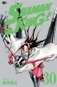 【コミック】SHAMAN KING(30)の画像
