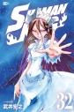 【コミック】SHAMAN KING(32)の画像
