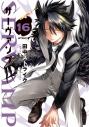 【コミック】SERVAMP-サーヴァンプ-(16)の画像