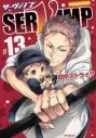 【コミック】SERVAMP-サーヴァンプ-(13)の画像