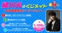 【くじメイト】緑川光の超声優祭 くじメイト ~超声優祭限定ドSバージョン~の画像