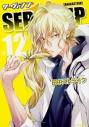 【コミック】SERVAMP-サーヴァンプ-(12)の画像