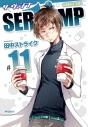【コミック】SERVAMP-サーヴァンプ-(11)の画像