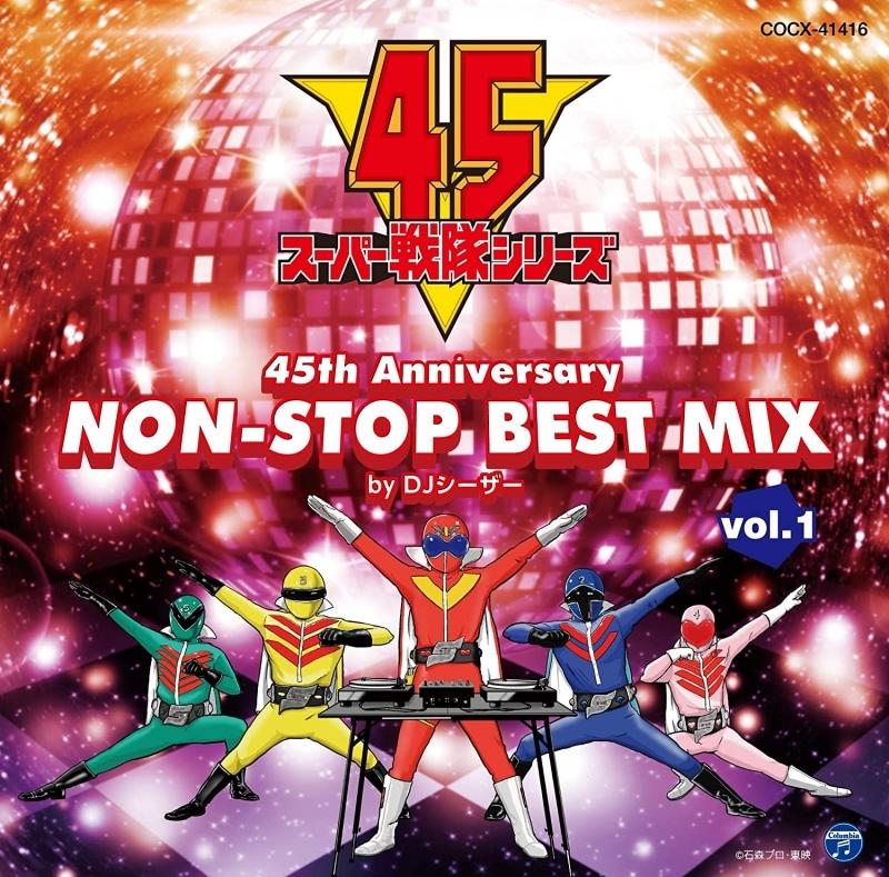 【アルバム】スーパー戦隊シリーズ 45th Anniversary NON-STOP BEST MIX vol.1 by DJシーザー
