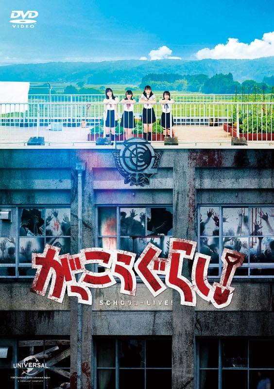 【DVD】映画 実写 がっこうぐらし!