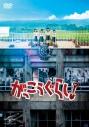 【DVD】映画 実写 がっこうぐらし!の画像