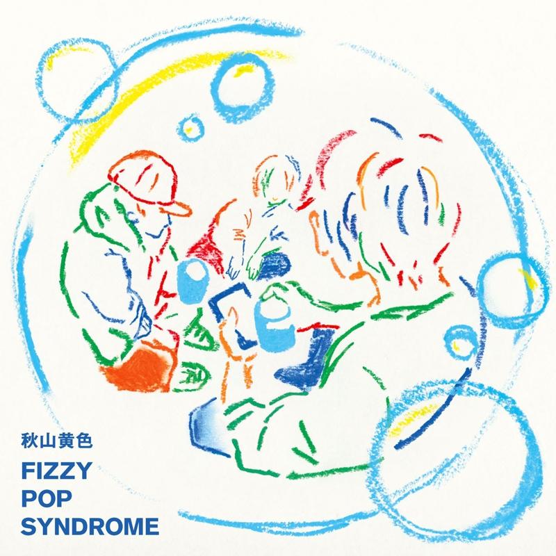 【アルバム】映画 えんとつ町のプペル 挿入歌「夢の礫」収録アルバム FIZZY POPSYNDROME/秋山黄色 初回盤