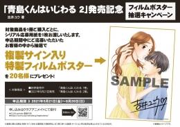 「青島くんはいじわる 2」発売記念フィルムポスター抽選キャンペーン画像