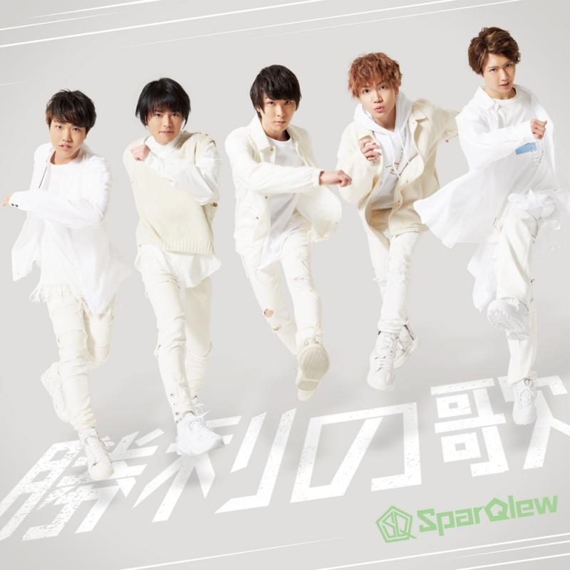 【マキシシングル】SparQlew/勝利の歌 豪華盤