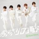 【マキシシングル】SparQlew/勝利の歌 豪華盤の画像