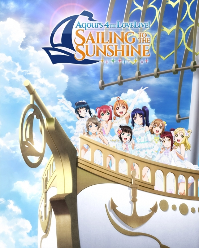 【Blu-ray】ラブライブ!サンシャイン!! Aqours 4th LoveLive! ~Sailing to the Sunshine~ Blu-ray Memorial BOX
