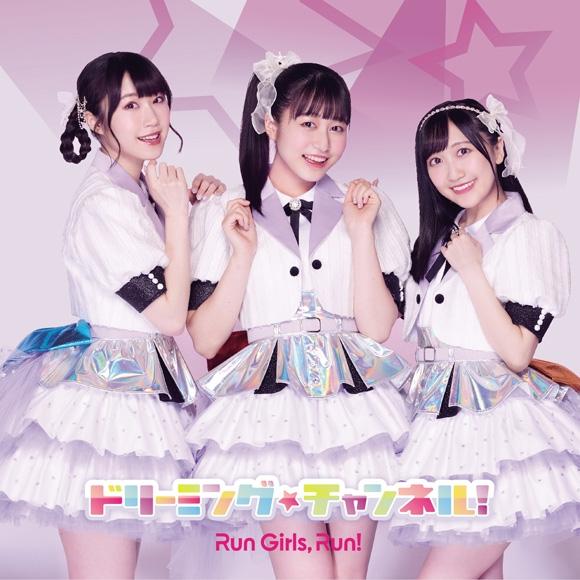 【主題歌】TV キラッとプリ☆チャン OP「ドリーミング☆チャンネル!」/Run Girls, Run! LIVE盤