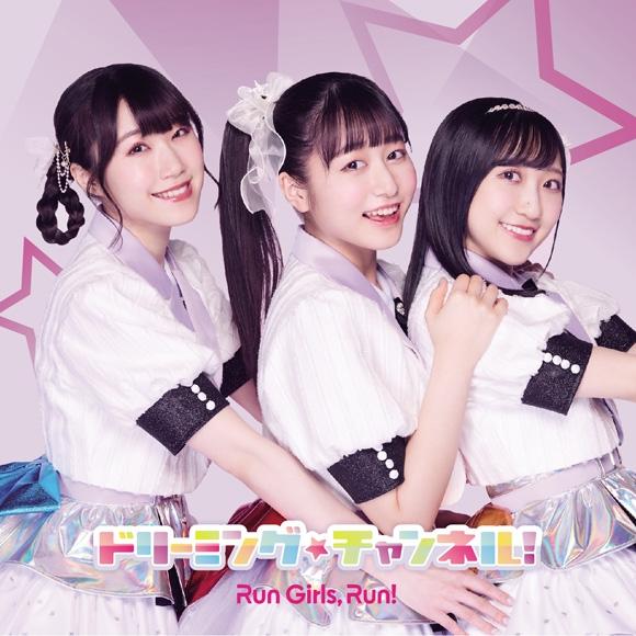 【主題歌】TV キラッとプリ☆チャン OP「ドリーミング☆チャンネル!」/Run Girls, Run! MV盤