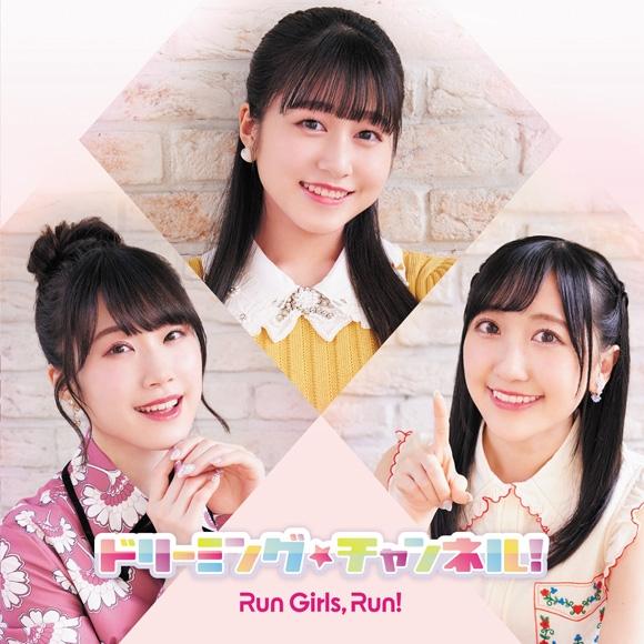 【主題歌】TV キラッとプリ☆チャン OP「ドリーミング☆チャンネル!」/Run Girls, Run! CD ONLY盤
