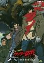 【DVD】OVA 真ゲッターロボ 世界最後の日 リマスターBOXの画像
