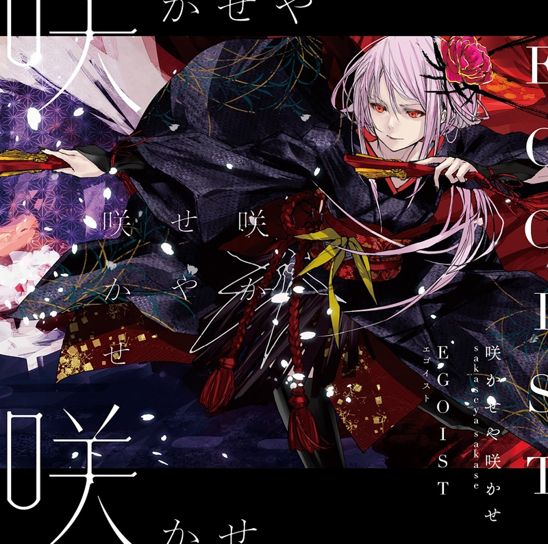 【主題歌】劇場版 甲鉄城のカバネリ 海門決戦 主題歌「咲かせや咲かせ」/EGOIST 通常盤