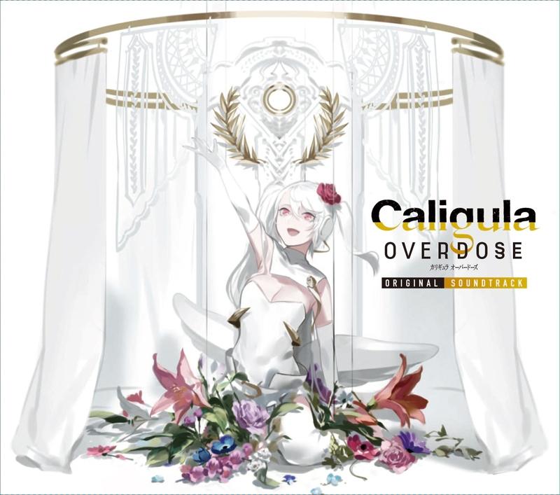 【サウンドトラック】PS4版 カリギュラオーバードーズ オリジナル・サウンドトラック