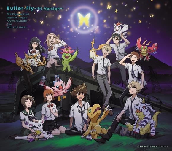 【主題歌】OVA デジモンアドベンチャー tri. 第6章 ぼくらの未来 ED「Butter-Fly~tri.Version~」通常盤