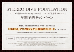 STEREO DIVE FOUNDATION TVアニメ『憂国のモリアーティ』2クール目エンディング主題歌「OMEGA」早期予約キャンペーン画像