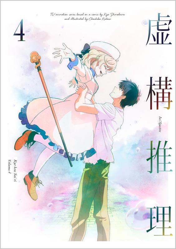 【Blu-ray】TV 虚構推理 Vol.4