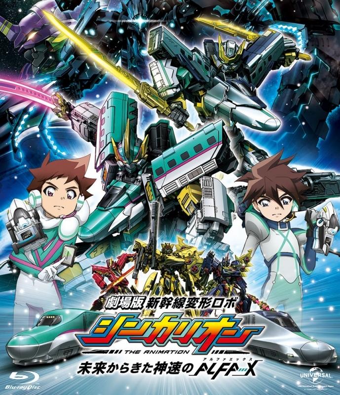 【Blu-ray】劇場版 新幹線変形ロボ シンカリオン 未来からきた神速のALFA―X 通常版