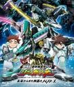 【Blu-ray】劇場版 新幹線変形ロボ シンカリオン 未来からきた神速のALFA―X 通常版の画像