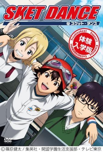 【DVD】TV SKET DANCE 体験入学版 初回限定生産