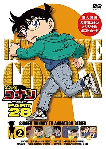 【DVD】TV 名探偵コナンPART28 Vol.2