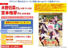 TVアニメ『群れなせ!シートン学園』Blu-rayリリース記念イベント画像