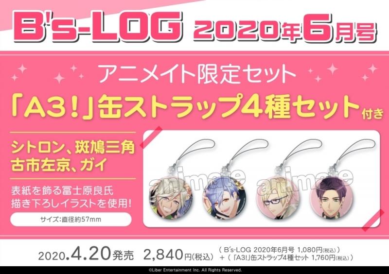 B's-LOG 2020年6月号アニメイト限定セット『A3!』缶ストラップ4種セット