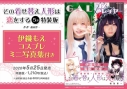 【コミック】その着せ替え人形は恋をする(5) 伊織もえコスプレミニ写真集付き特装版の画像