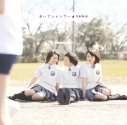 【マキシシングル】乃木坂46/乃木坂46/おいでシャンプー Type-A DVD付の画像