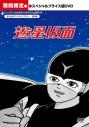 【DVD】想い出のアニメライブラリー 第9集 遊星仮面 デジタルリマスター版 スペシャルプライス版DVD <期間限定>の画像