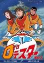 【DVD】想い出のアニメライブラリー 第96集 ゼロテスター コレクターズDVD Vol.2 <HDリマスター版>の画像