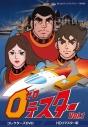 【DVD】想い出のアニメライブラリー 第96集 ゼロテスター コレクターズDVD Vol.1 <HDリマスター版>の画像
