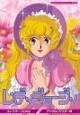 【DVD】想い出のアニメライブラリー 第95集 レディジョージィ! コレクターズDVD <デジタルリマスター版>の画像
