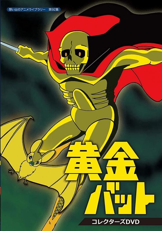 【DVD】想い出のアニメライブラリー 第92集 黄金バット コレクターズDVD